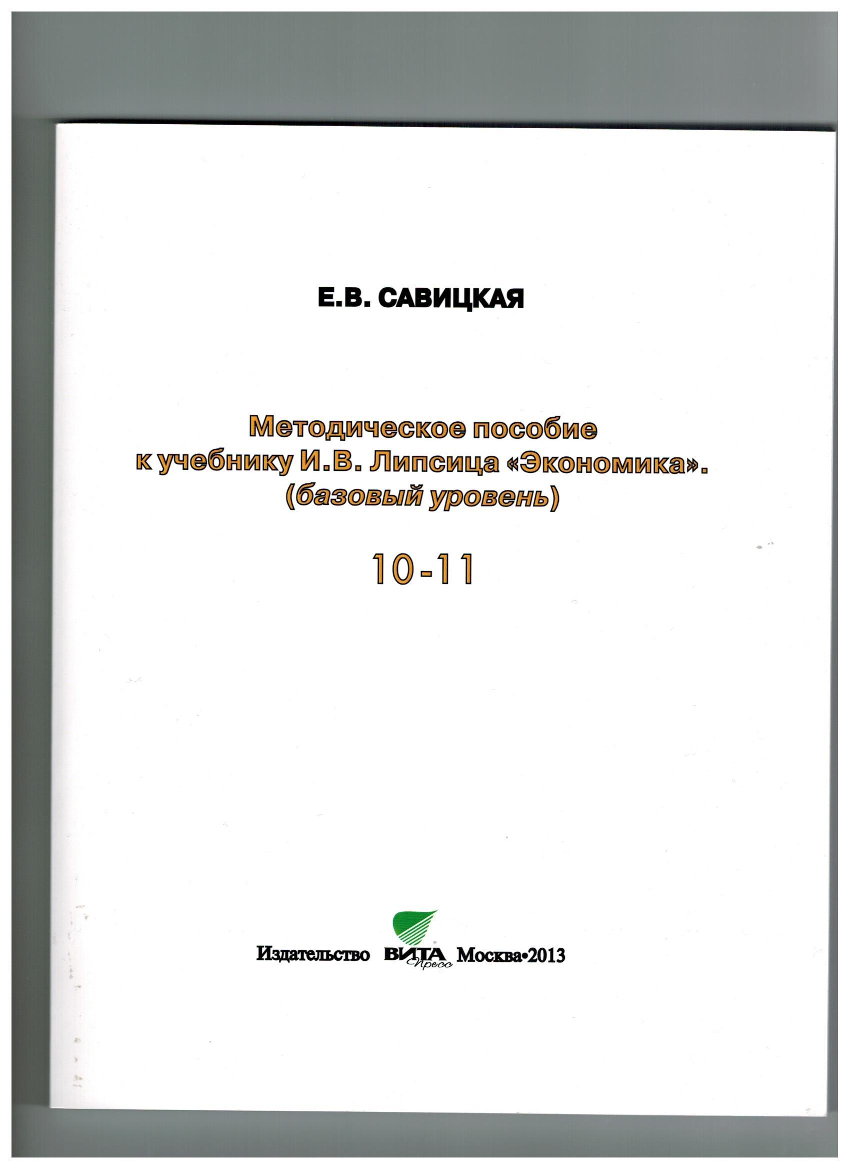 """Методическое пособие к учебнику: И. В. Липсиц """"Экономика"""". Базовый уровень. Для 10, 11 кл. общеобразоват. учрежд."""