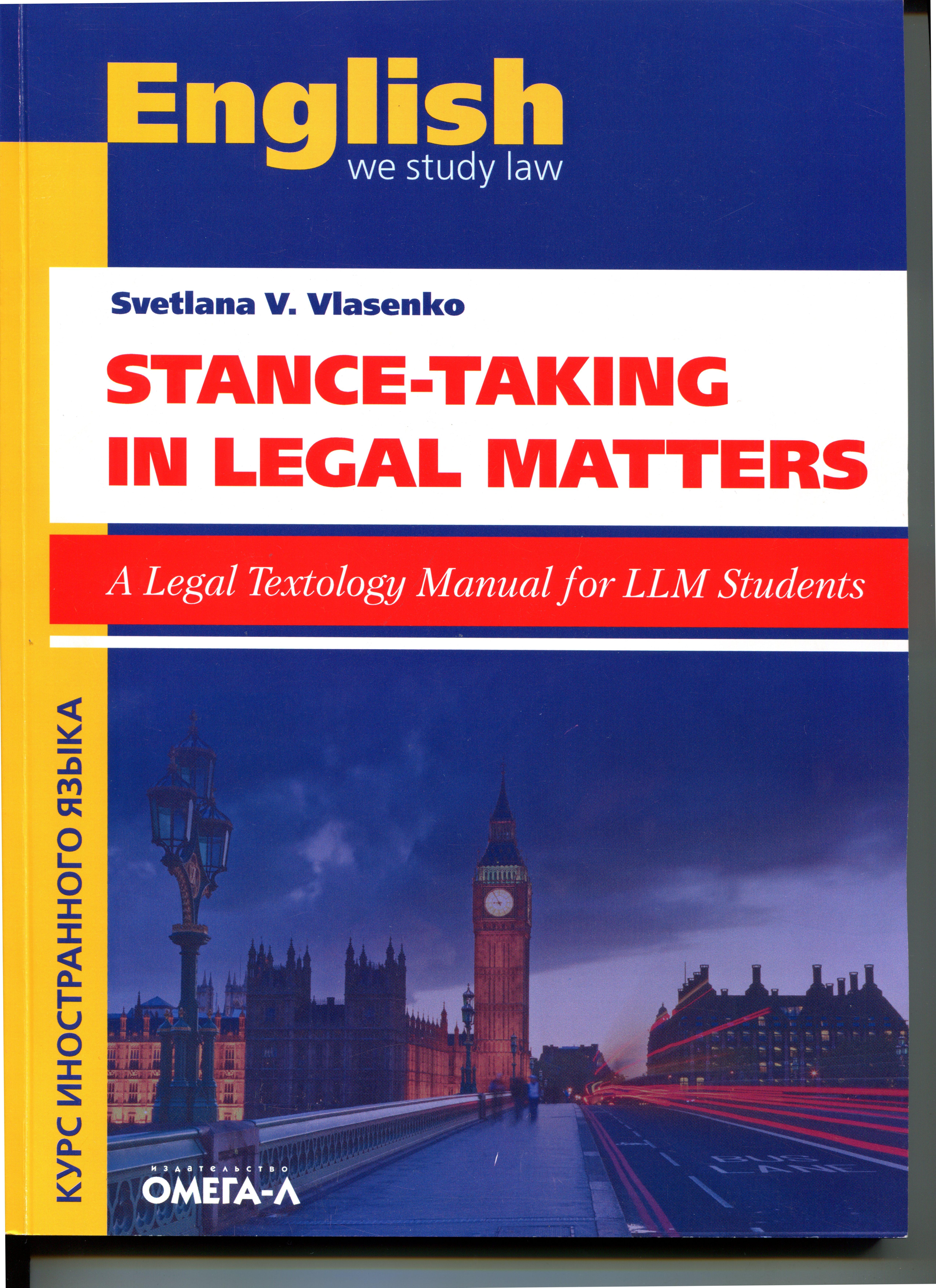 Stance-Taking in Legal Matters : A Legal Textology Manual for LLM Students: Учебно-методическое пособие по текстологическому анализу юридических текстов на английском языке для студентов магистерских программ в области права