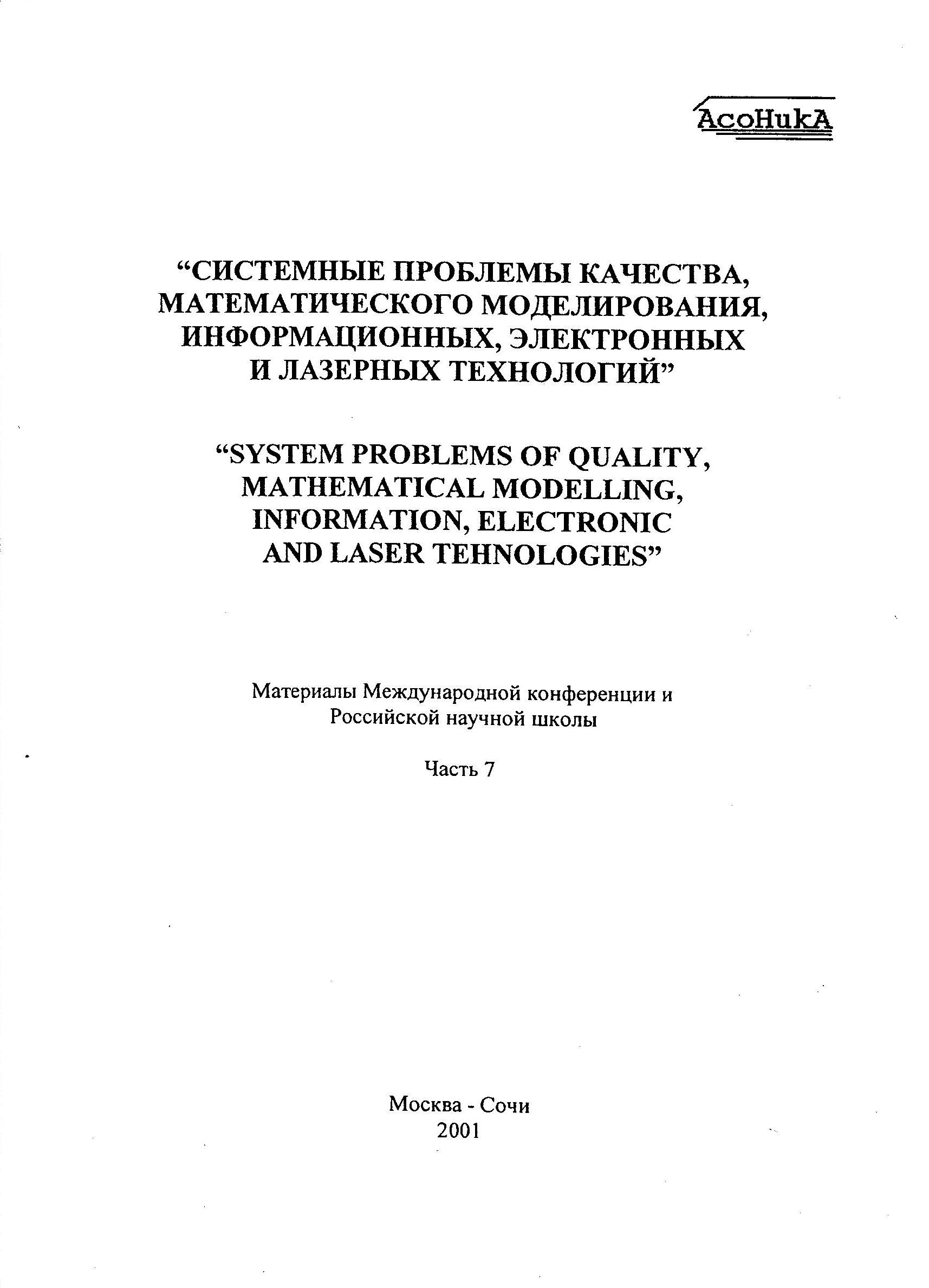 Системные проблемы качества, математического моделирования, информационных, электронных и лазерных технологий: Материалы Международной конференции и Российской научной школы