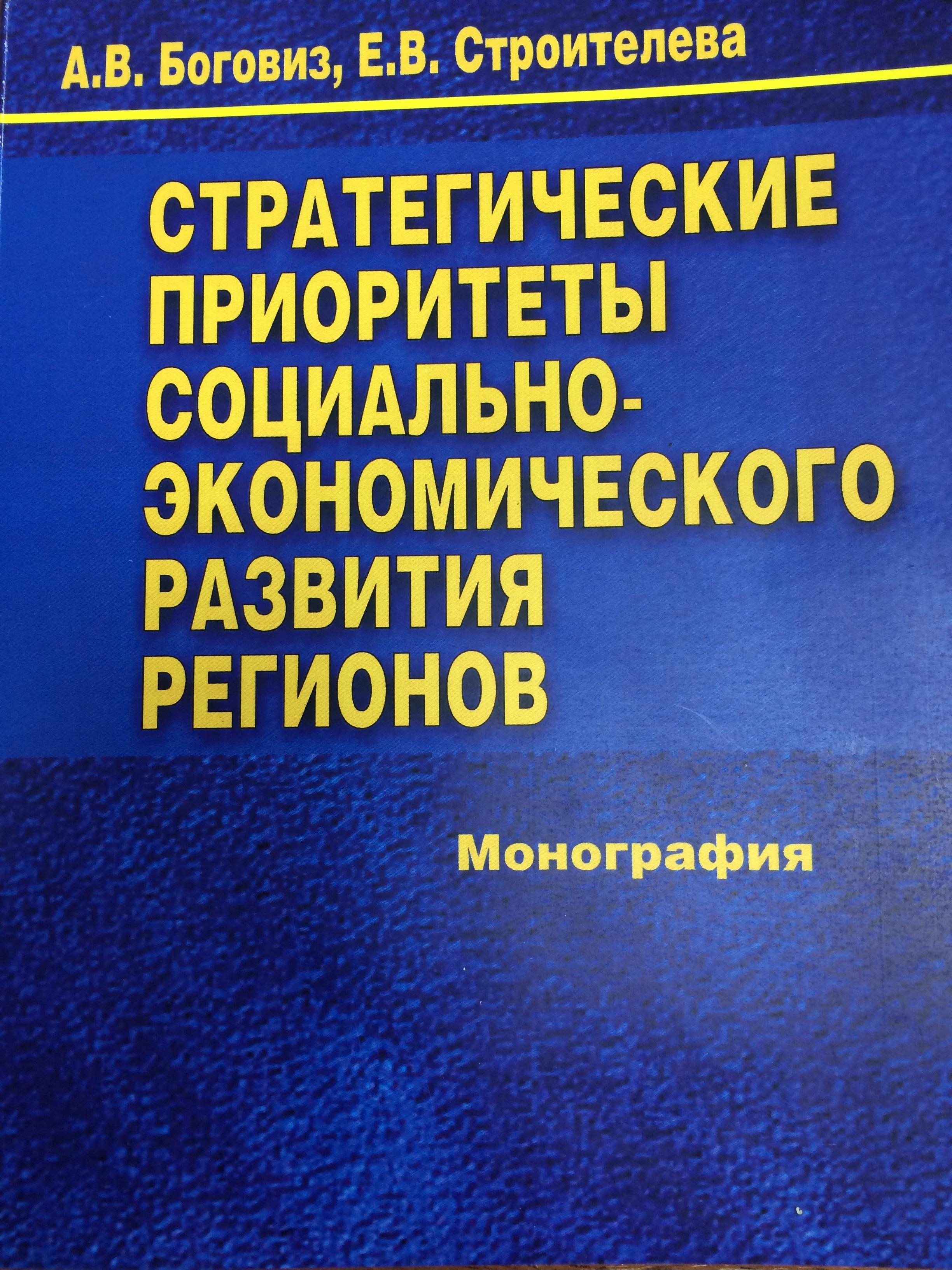 Стратегические приоритеты социально-экономического развития регионов