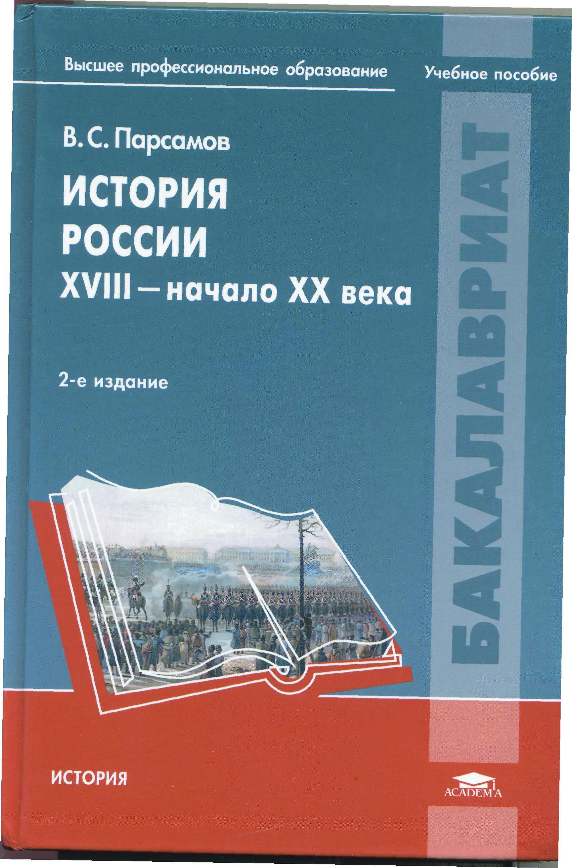 История России XVIII – начала XX века