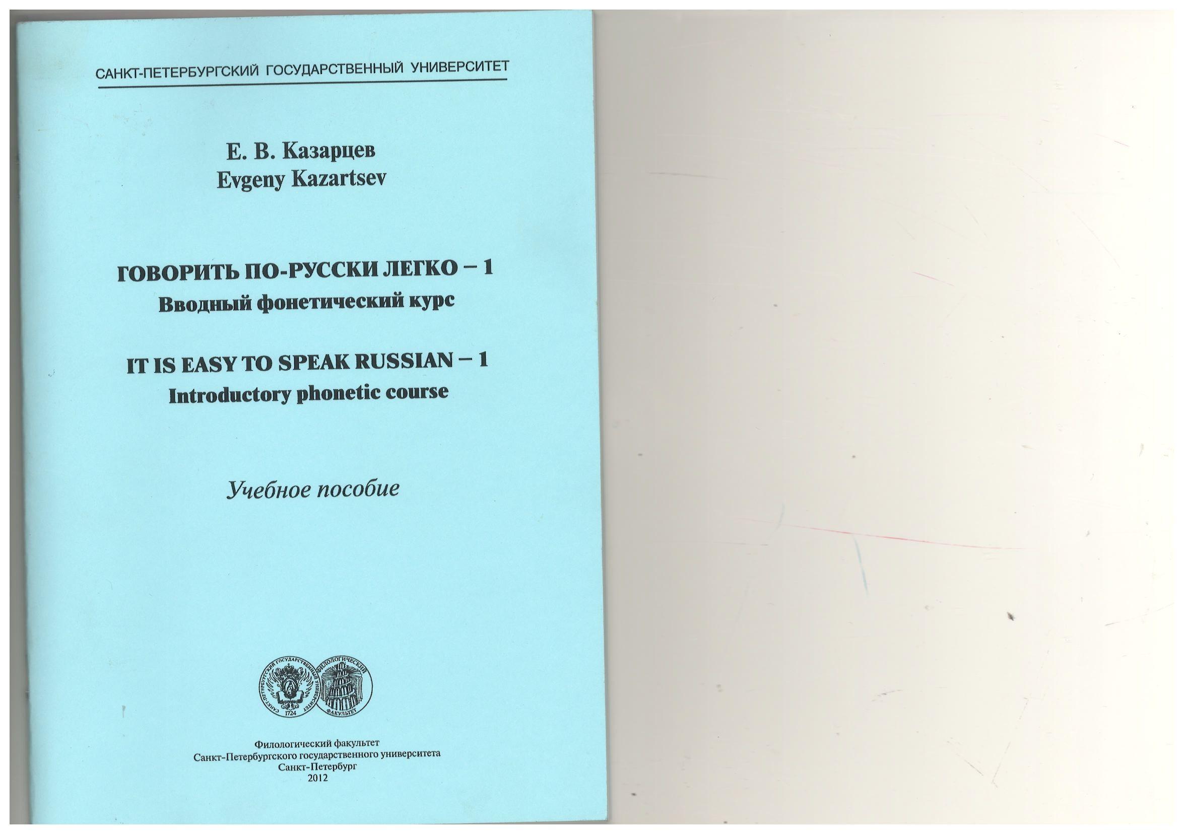 Говорить по русски легко 1: Вводный фонетический курс (It is easy to speak Russian 1: Introductory phonetic course)