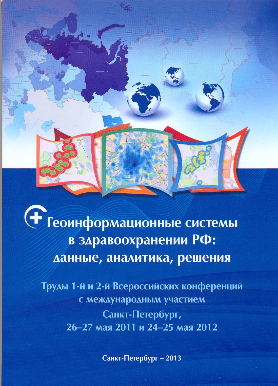 Геоинформационные системы в здравоохранении РФ: данные, аналитика, решения: труды 1-й и 2-й Всероссийских конференций с международным участием