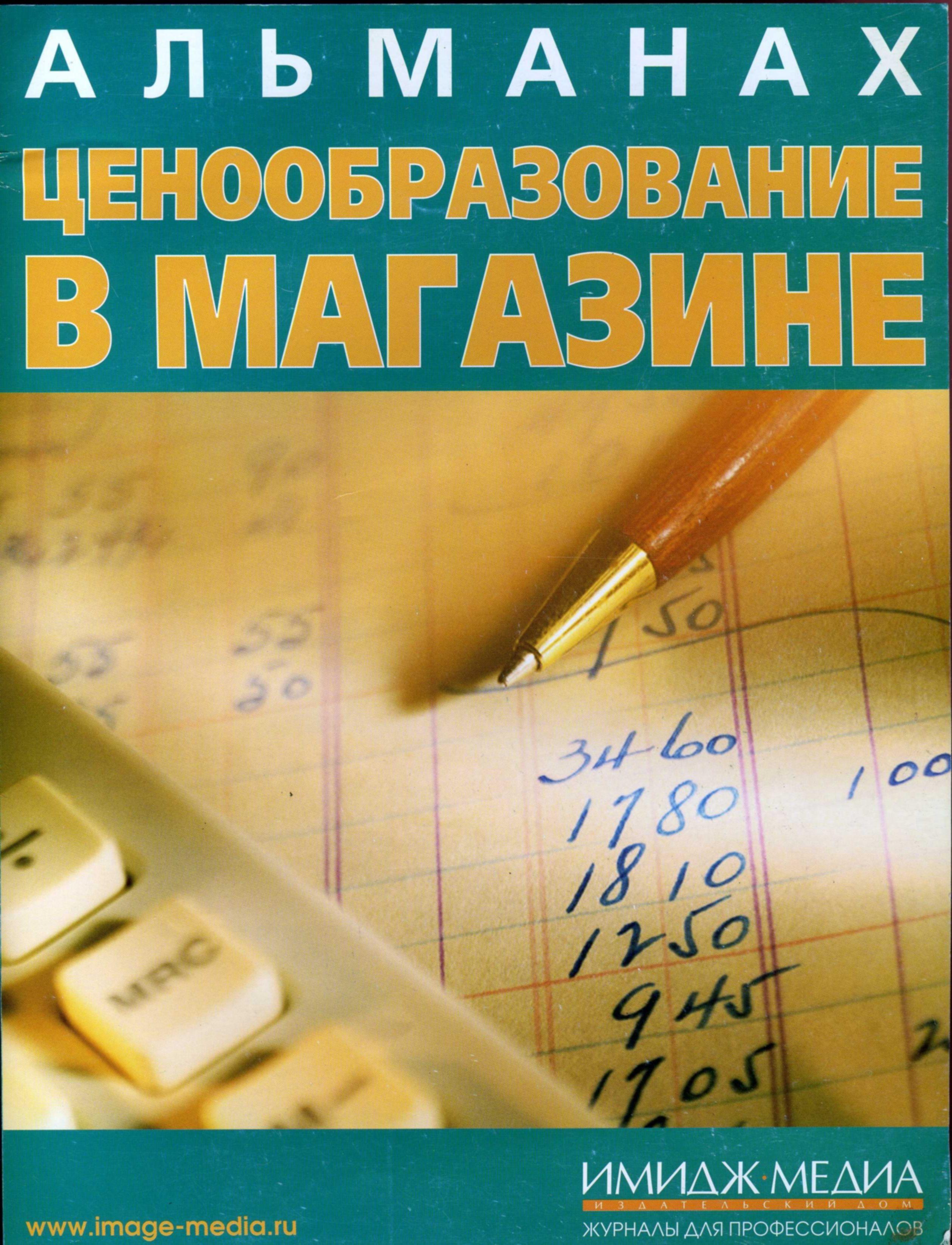 Ценообразование в магазине (альманах)