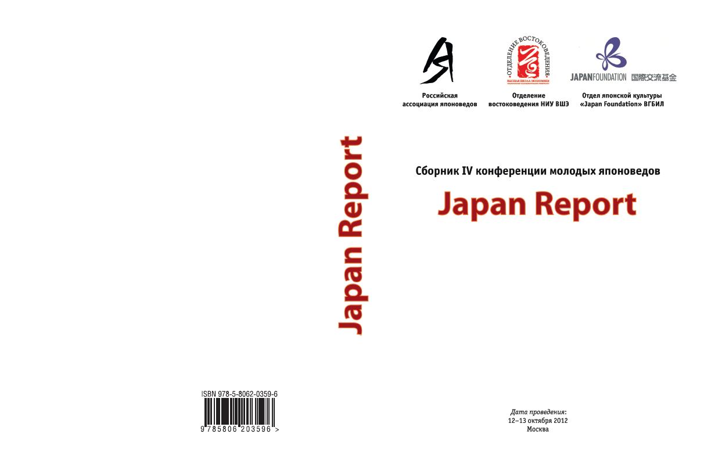 Актуальные проблемы японского бизнеса в России