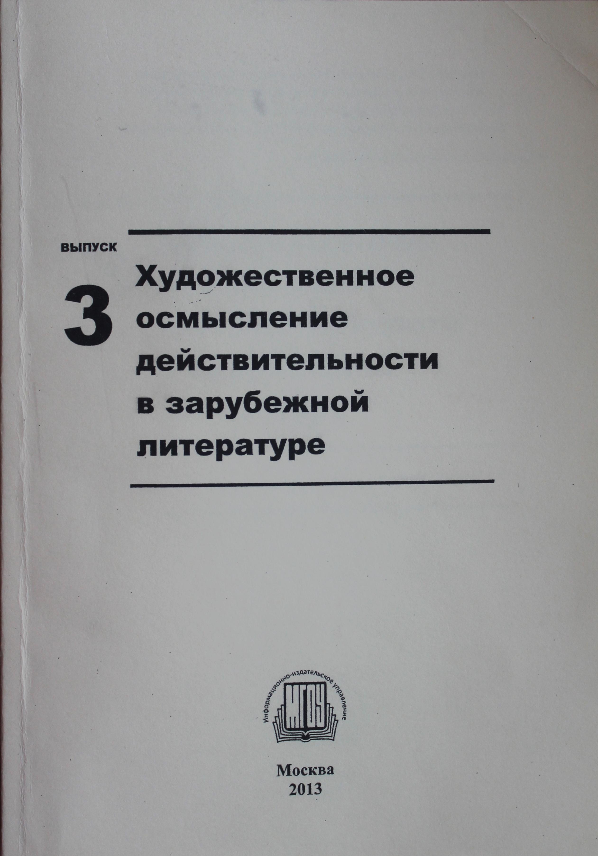 Художественное осмысление действительности в зарубежной литературе: межвузовский сб. науч. тр.