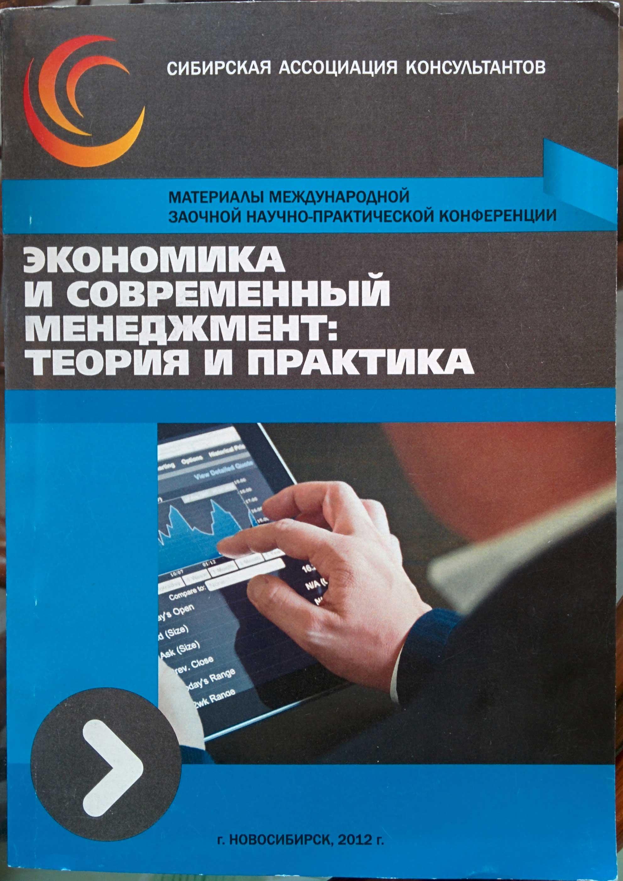 Экономика и современный менеджмент: теория и практика