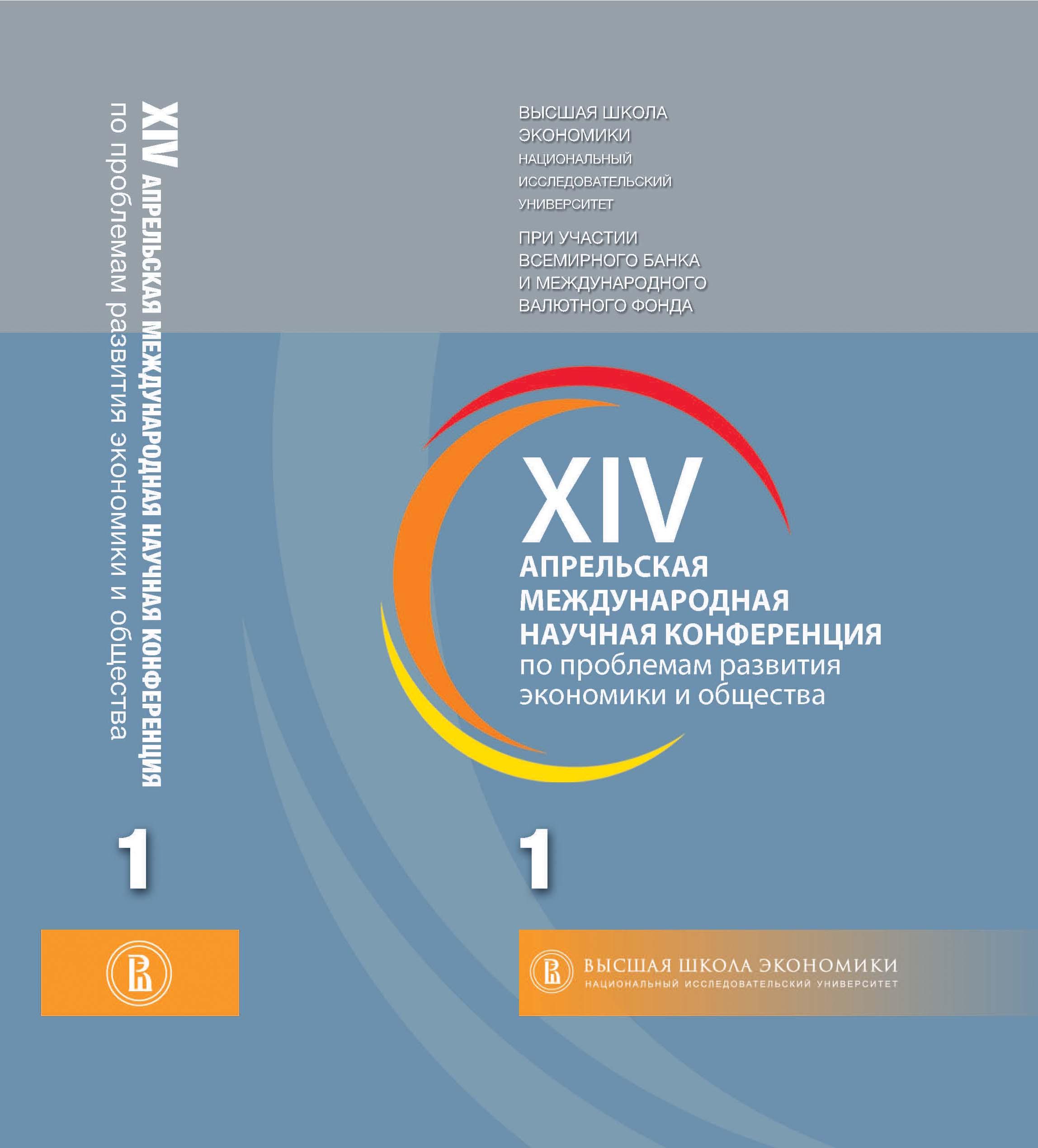 XIV Апрельская международная научная конференция по проблемам развития экономики и общества: в 4-х книгах. Книга 1