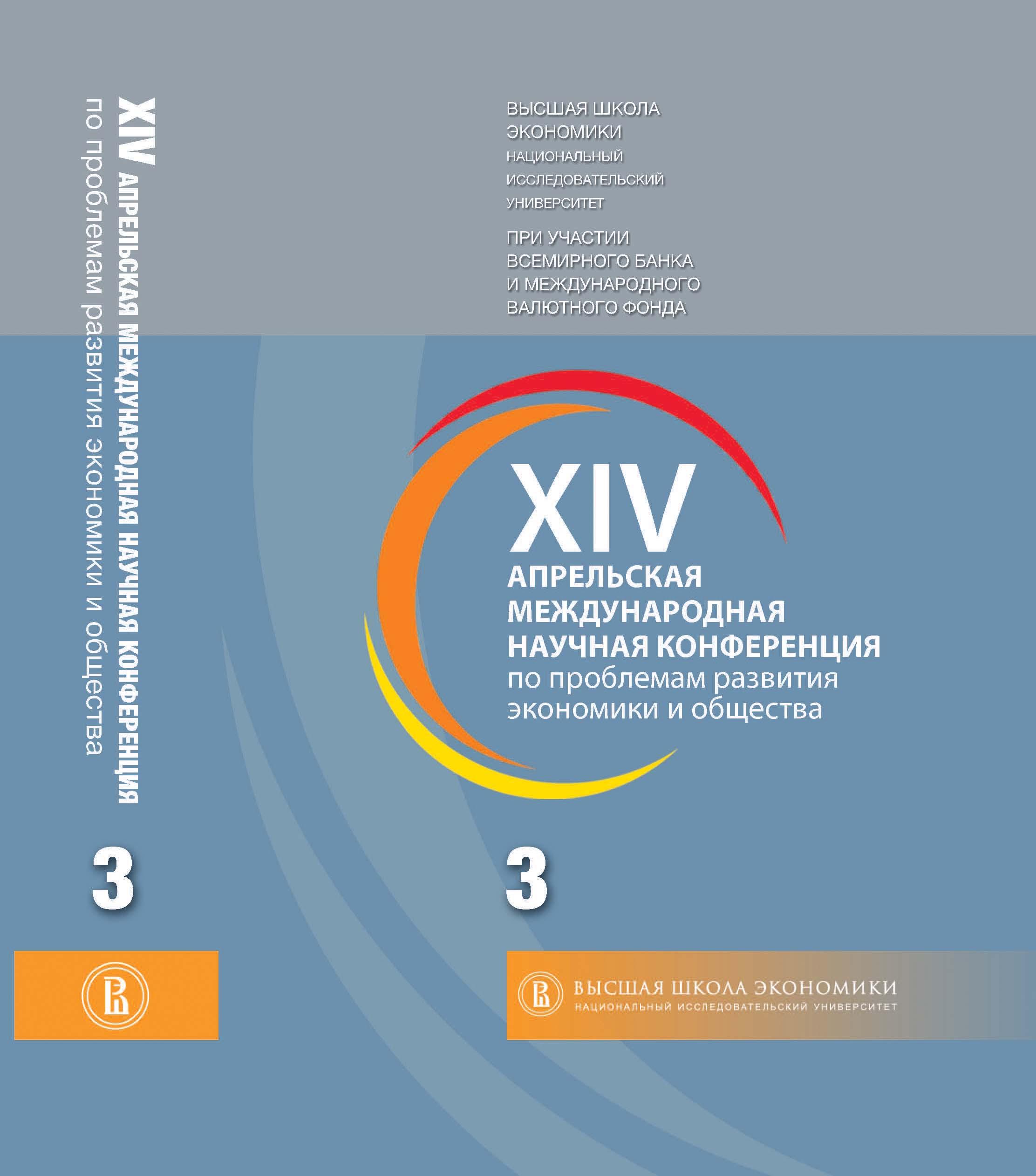 XIV Апрельская международная научная конференция по проблемам развития экономики и общества: в 4-х книгах. Книга 3