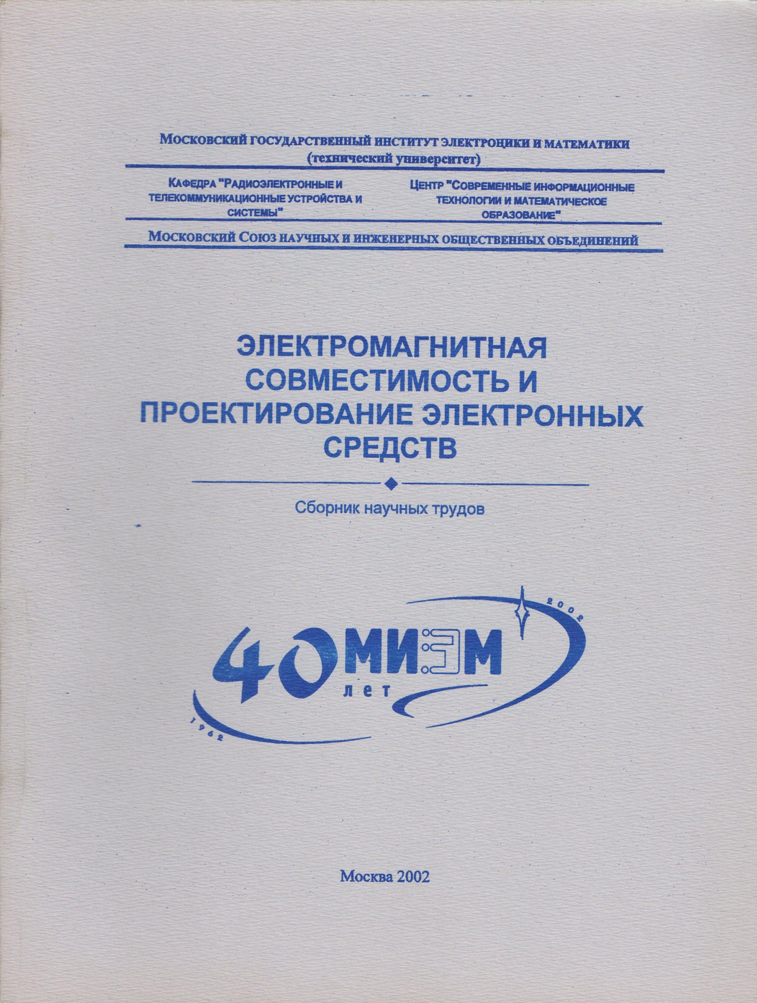 Электромагнитная совместимость и проектирование электронных средств