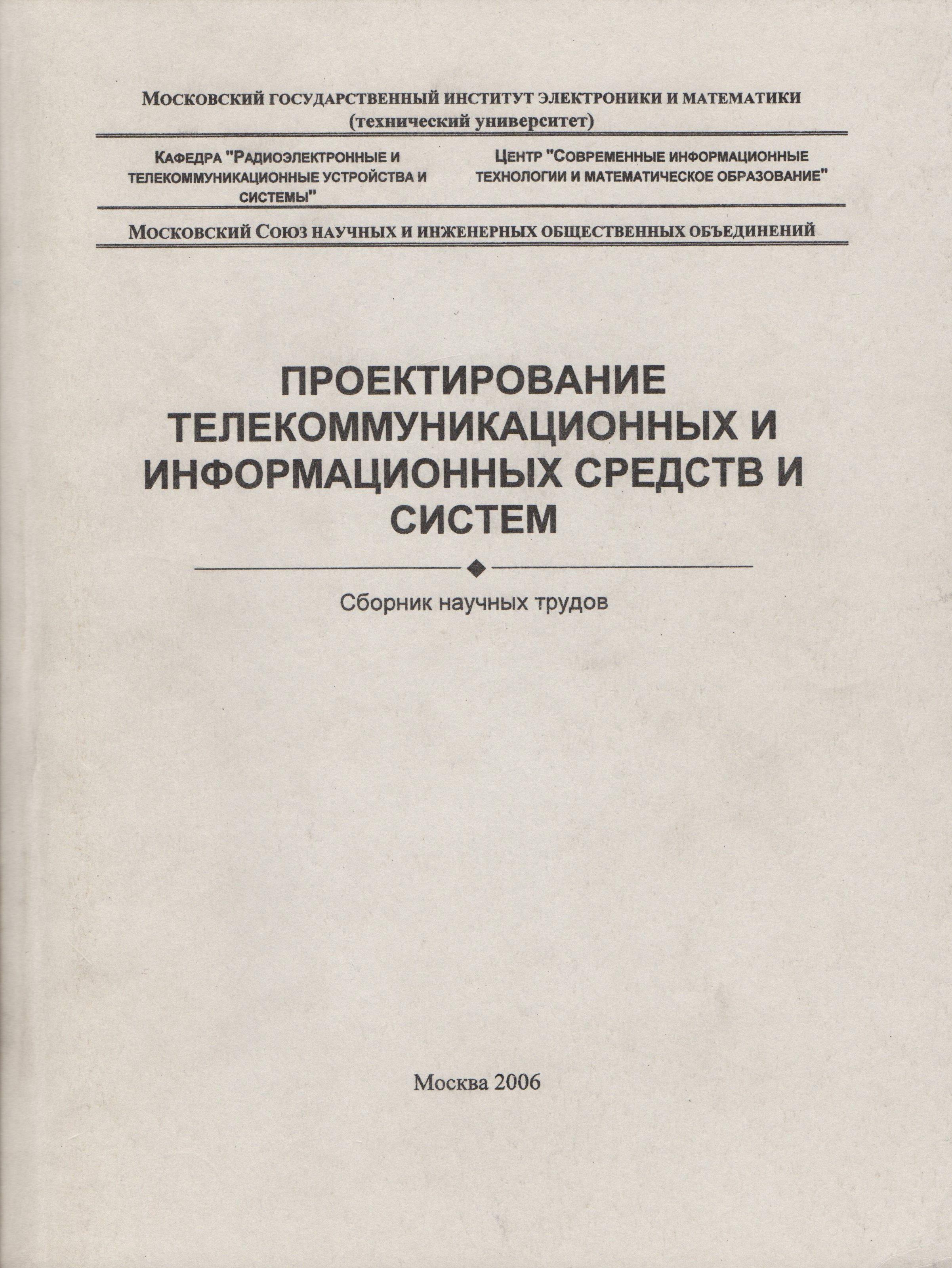 Разработка метода расчёта надёжности химических источников тока