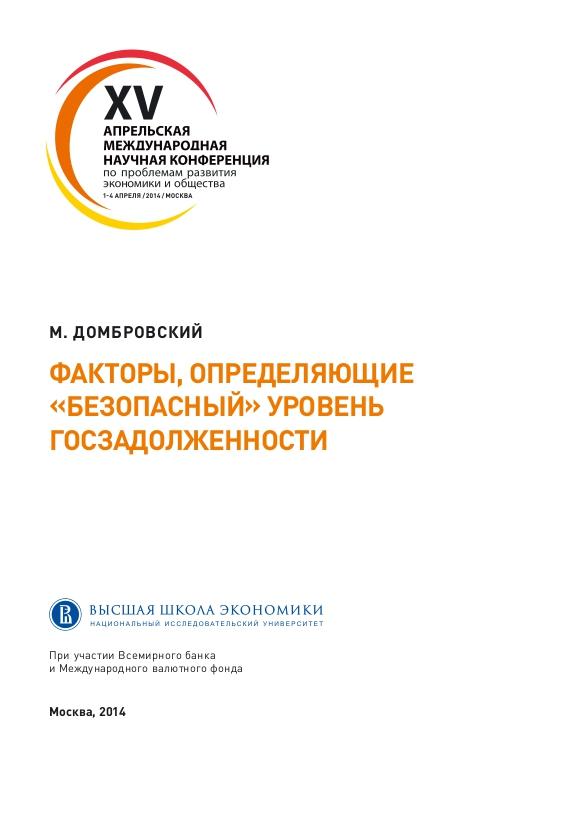 Факторы, определяющие «безопасный» уровень госзадолженности: доклад к XV Апрельской международной научной конференции по проблемам развития экономики и общества, Москва, 1–4 апреля 2014 г.