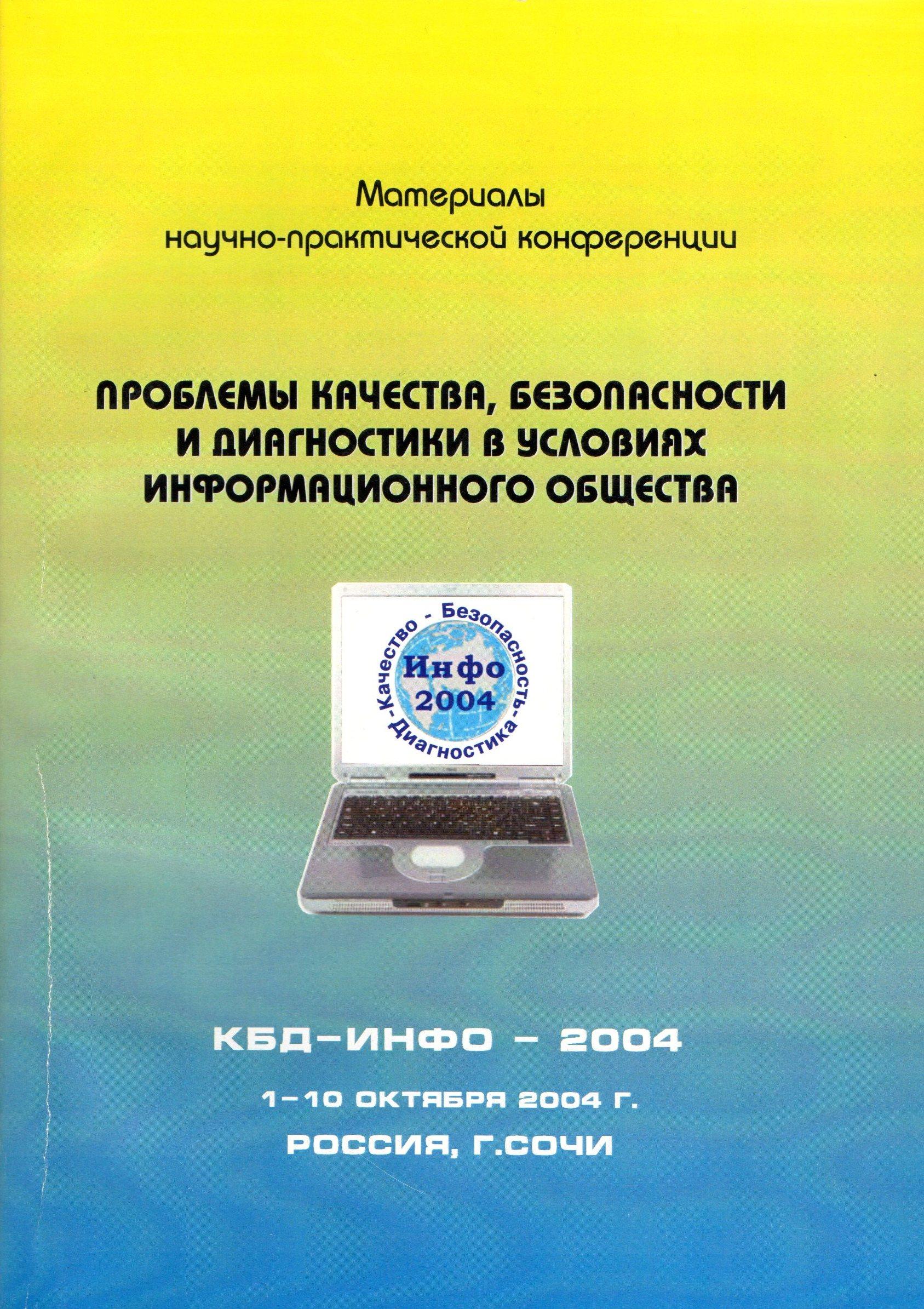 Проблемы качества, безопасности и диагностики в условиях информационного общества: Материалы научно-практической конференции