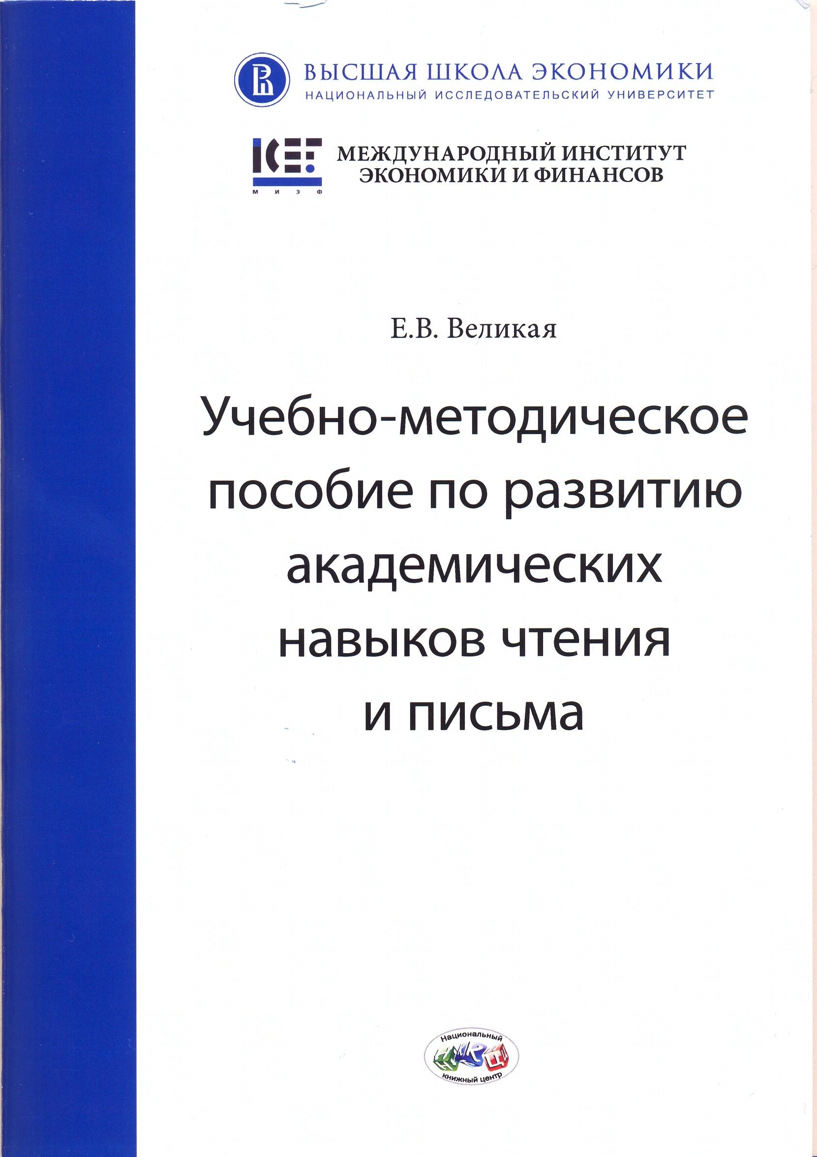Учебно-методическое пособие по развитию академических навыков чтения и письма