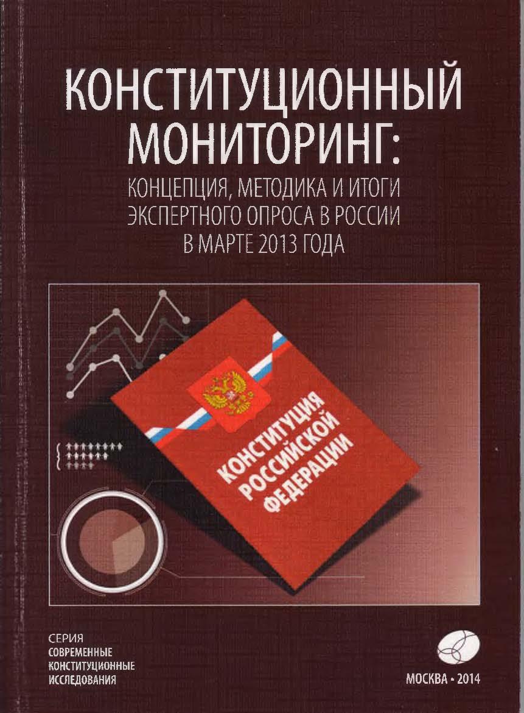 Конституционный мониторинг: Концепция, методика и итоги экспертного опроса в России в марте 2013 года