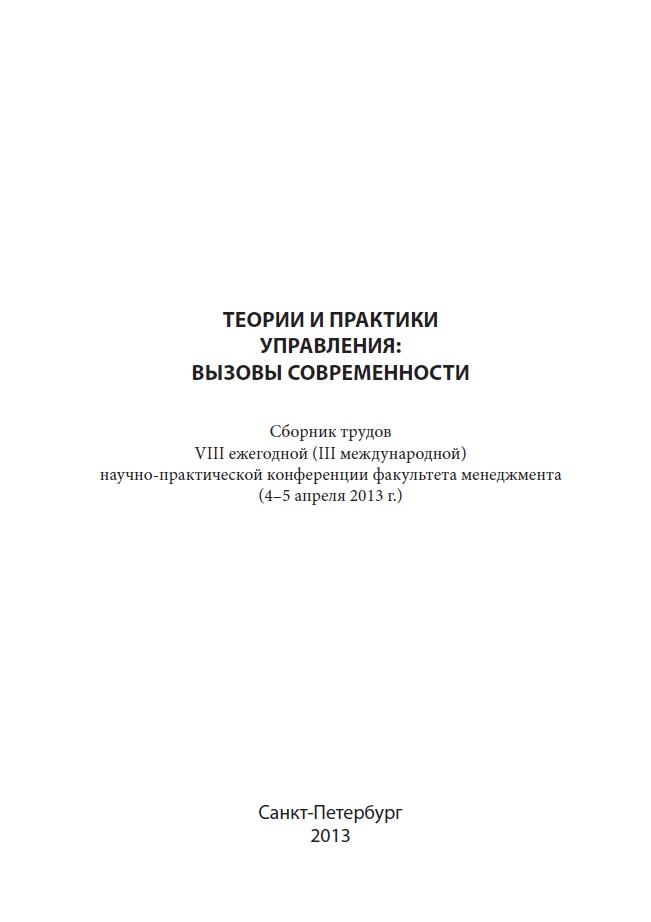 Теории и практики управления: вызовы современности: сборник трудов VIII ежегодной (III международной) научно-практической конференции факультета менеджмента (4-5 апреля 2013г.)