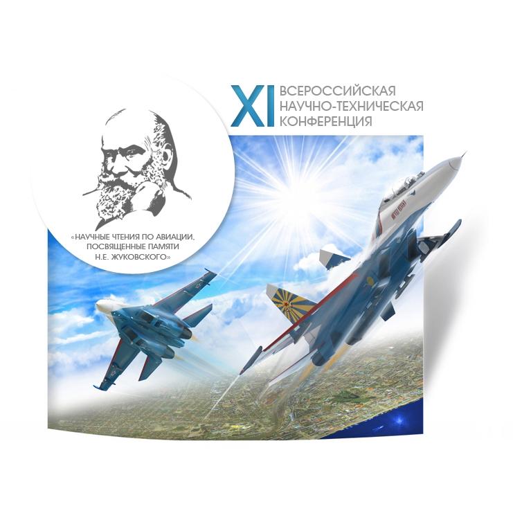Материалы XI Всероссийской научно-технической конференции «XI Научные чтения по авиации, посвящённые памяти Н.Е. Жуковского»: Сборник докладов