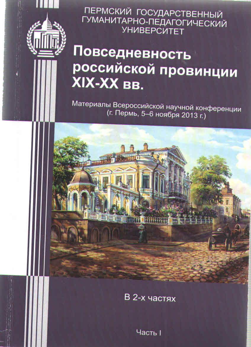 Водонагревательный котел в обмен на шесть лошадей: повседневные неформальные практики управления советским предприятием в послевоенные годы