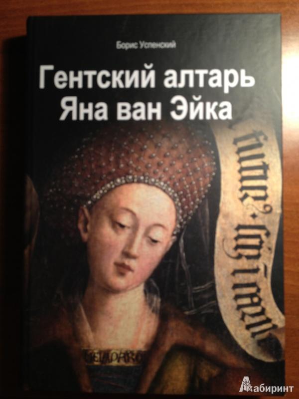 Гентский алтарь Яна ван Эйка: композиция произведений. Божественная и человеческая перспектива