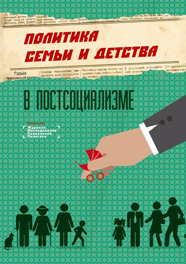 Благополучие и неблагополучие в концептуальном аппарате семейной политики и защиты детства в современной России
