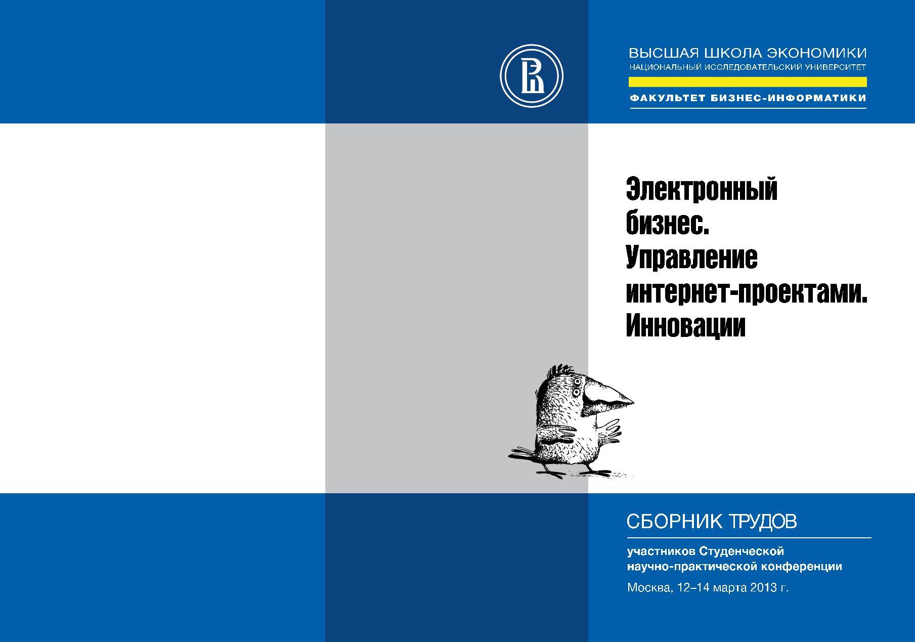 Исследование соотношения культурных измерений Г. Хофстеде и специфики дизайна сайтов в различных культурах