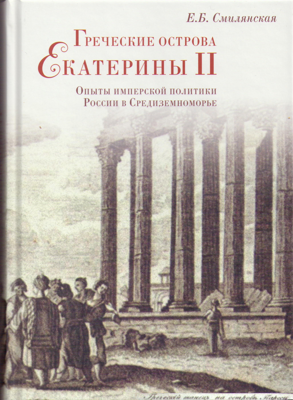 Греческие острова Екатерины II: Опыты имперской политики России в Средиземноморье