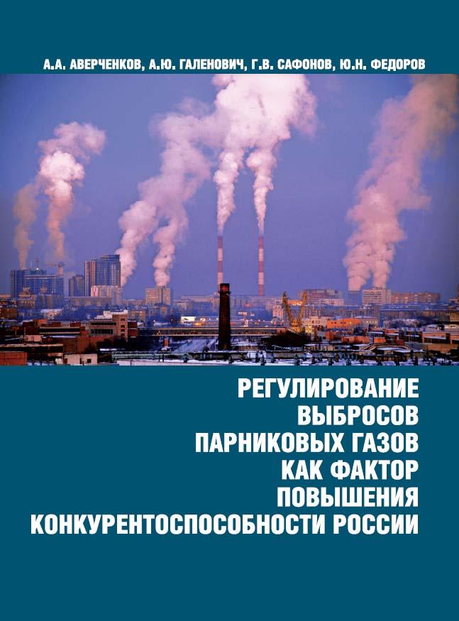 Регулирование выбросов парниковых газов как фактор повышения конкурентоспособности России