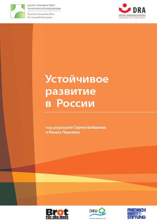 Устойчивое развитие в России