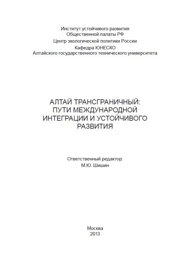 Алтай трансграничный: пути международной интеграции и устойчивого развития