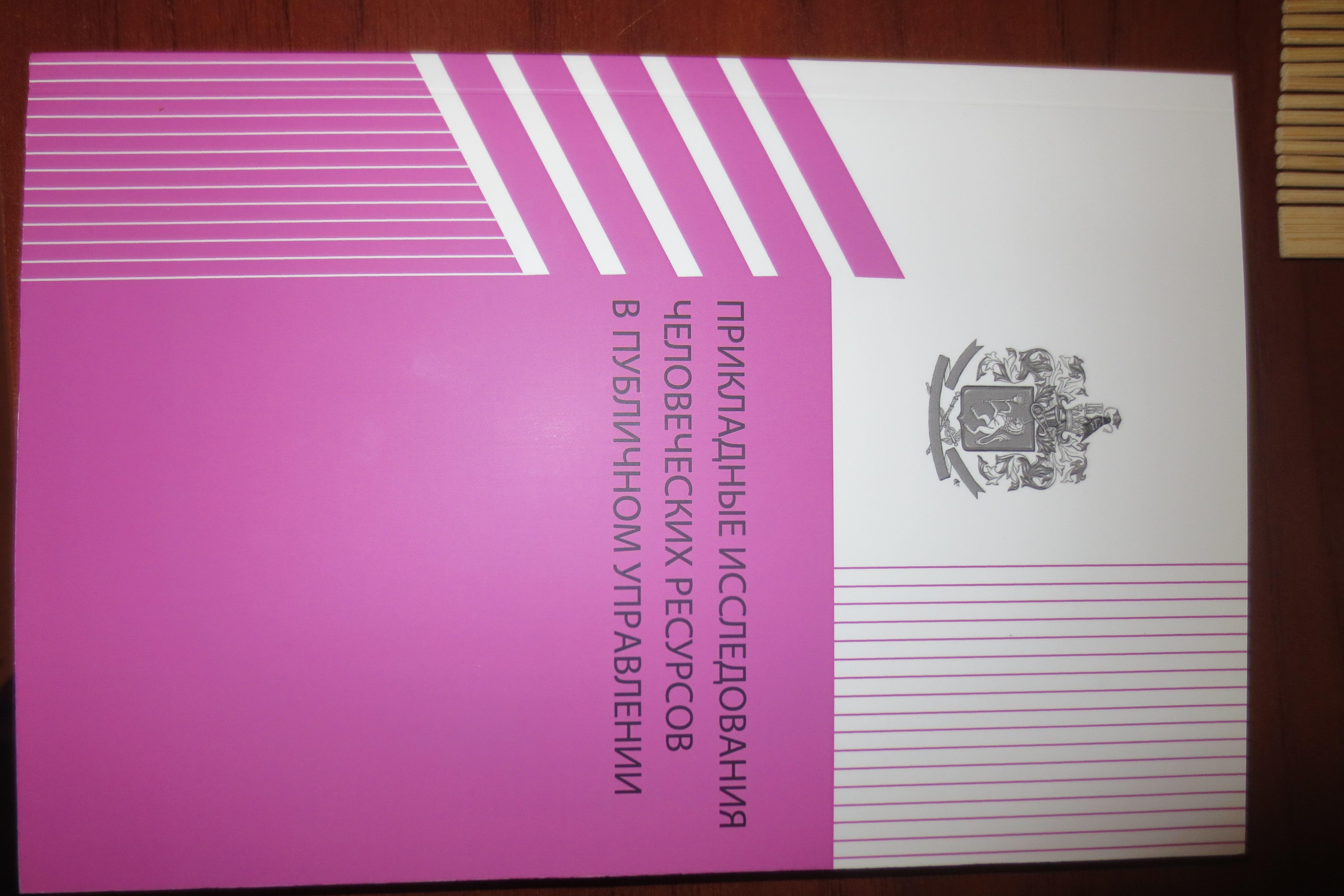 Прикладные исследования человеческих ресурсов в публичном управлении