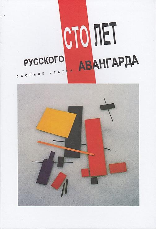 Сто лет русского авангарда