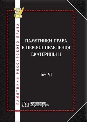 Глава XV. Правовое регулирование статуса Казахстана в составе Российской империи во второй половине XVIII в.