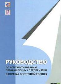 Руководство по консультированию промышленных предприятий в странах Восточной Европы
