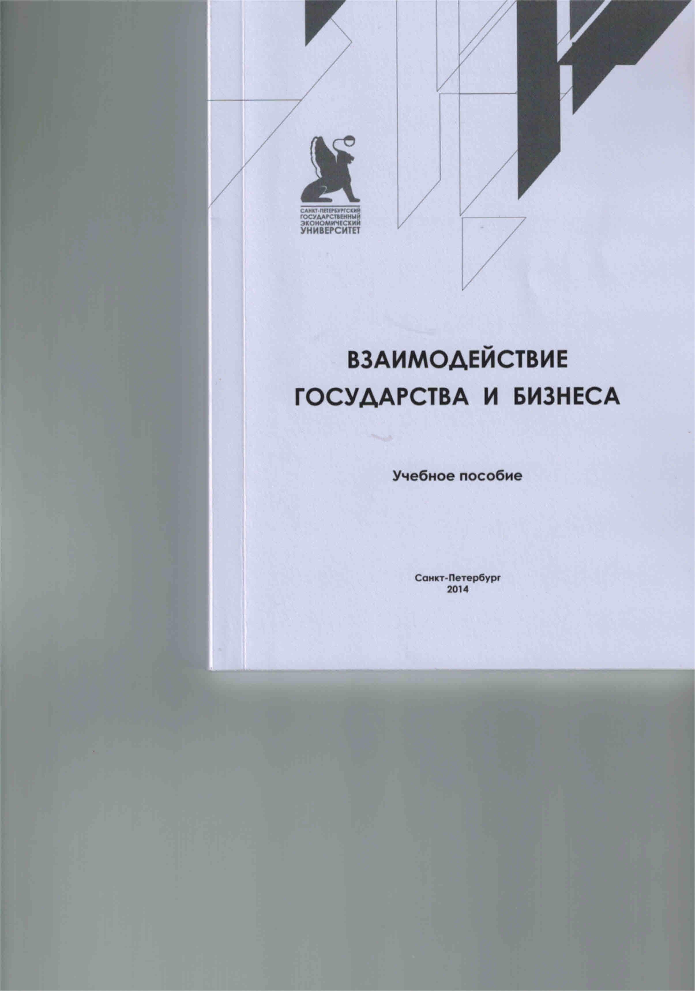 Взаимодействие государства и бизнеса: учебное пособие