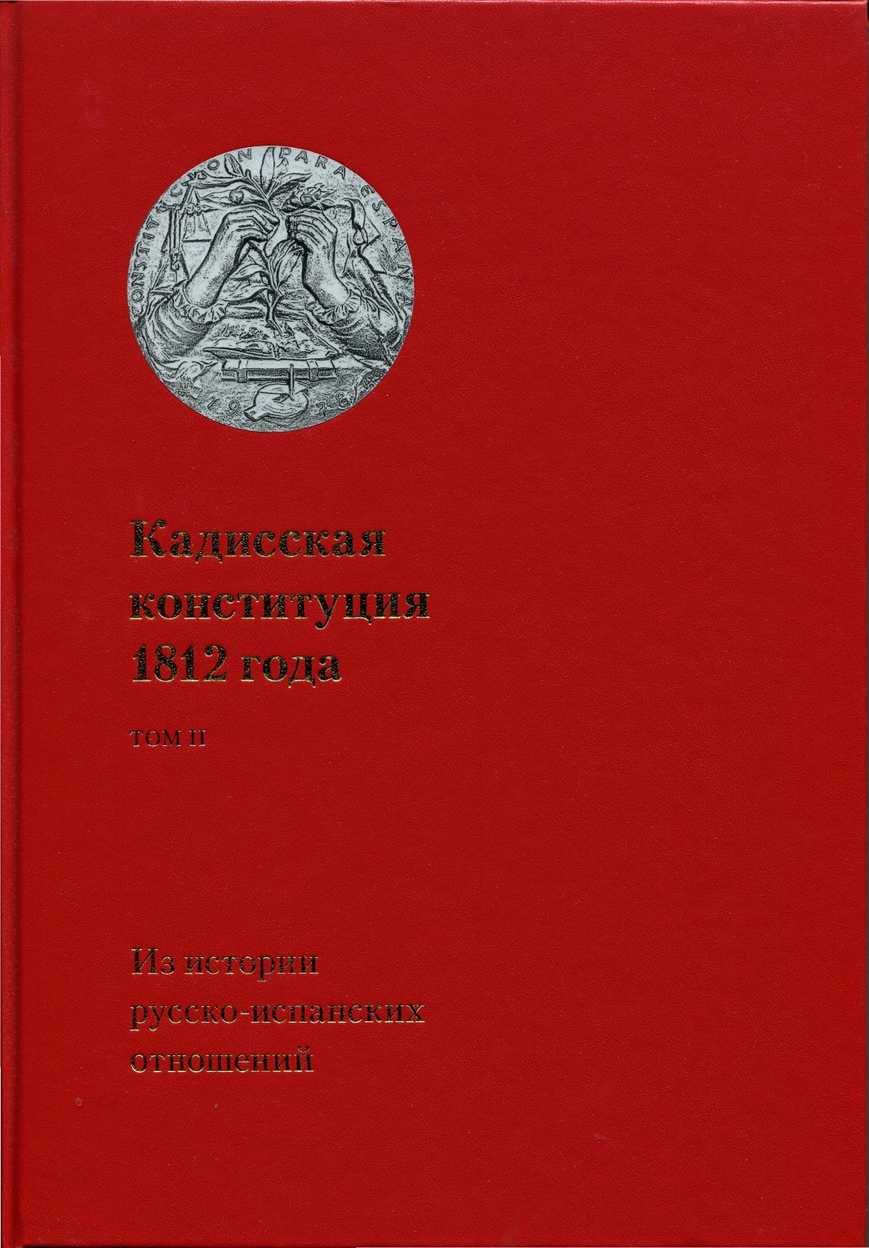 Кадисская конституция 1812 года. Том 2: Из истории русско-испанских отношений