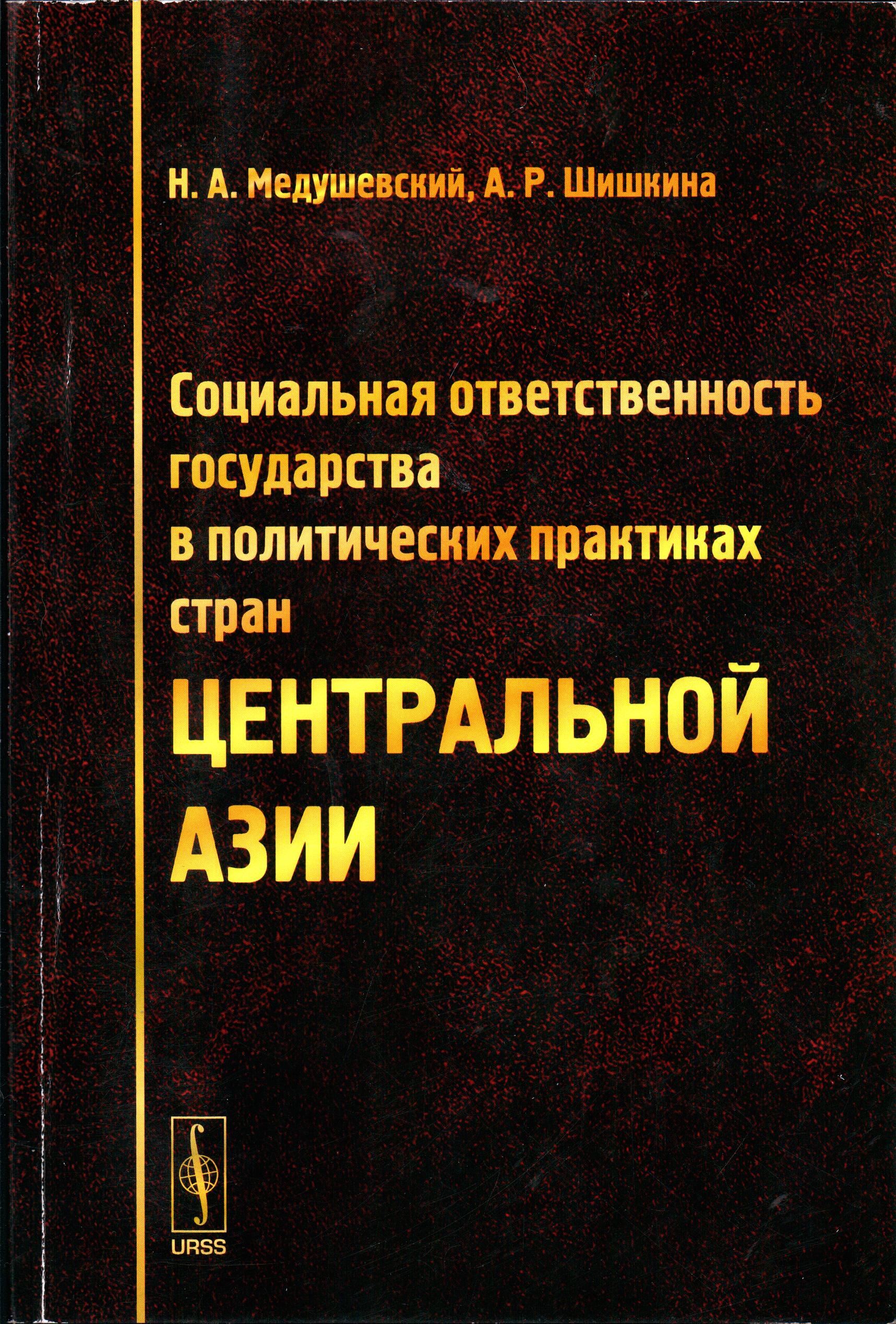 Социальная ответственность государства в политических практиках государств Центральной Азии