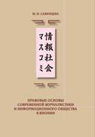 Правовые основы современной журналистики и информационного общества в Японии