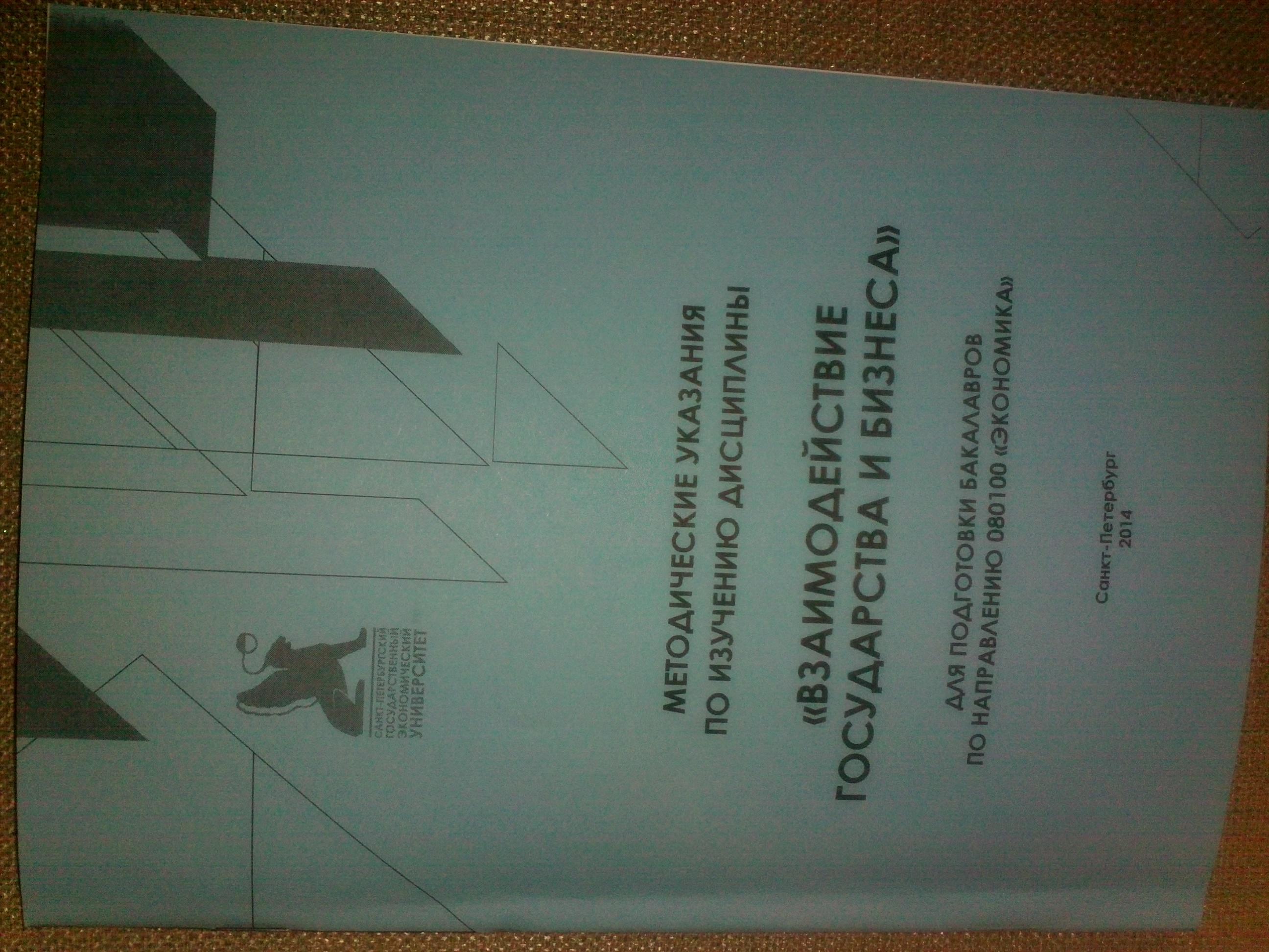 Методические указания по изучению курса «Взаимодействие бизнеса и государства»