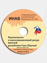 Информационно-аналитический бюллетень ИС РАН