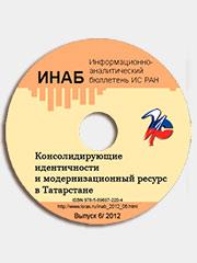 Российская и этнорегиональная идентичности в Татарстане от 1990-ых ко второму десятилетию XXI века
