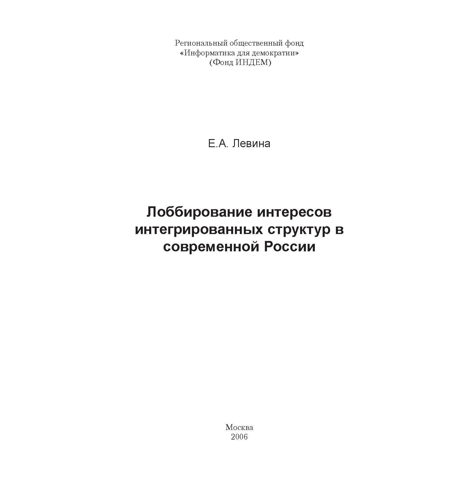 Лоббирование интересов интегрированных структур в современной России