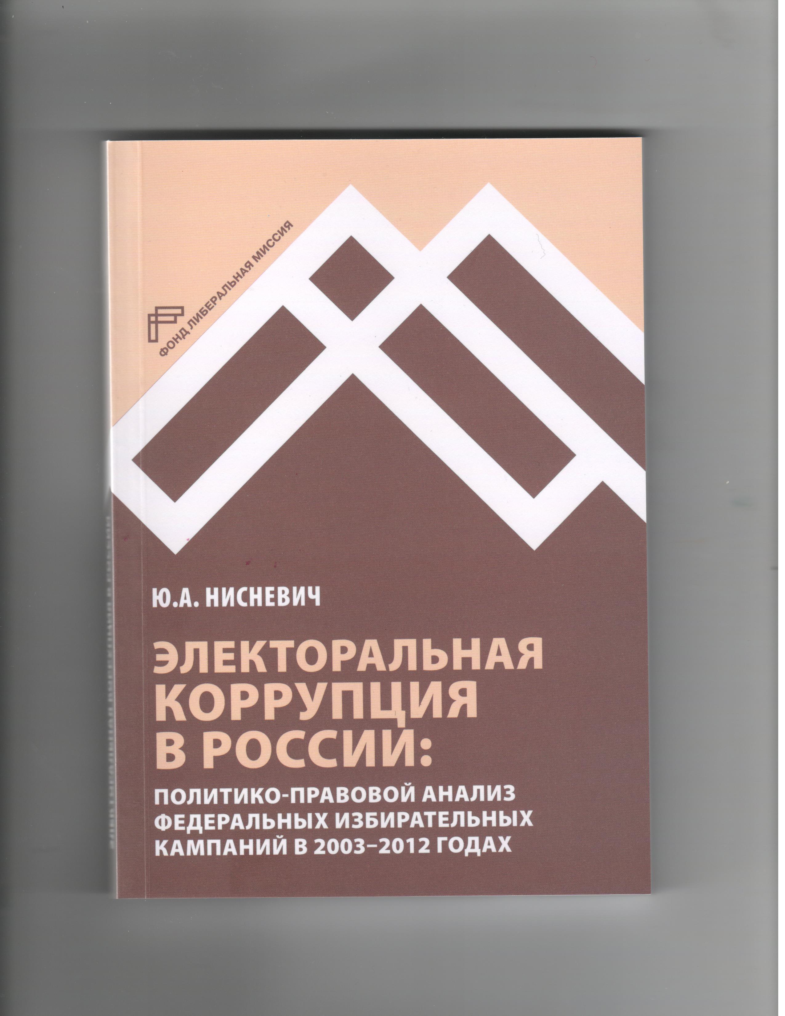 Электоральная коррупция в России: политико-правовой анализ федеральных избирательных кампаний в 2003-2012 годах