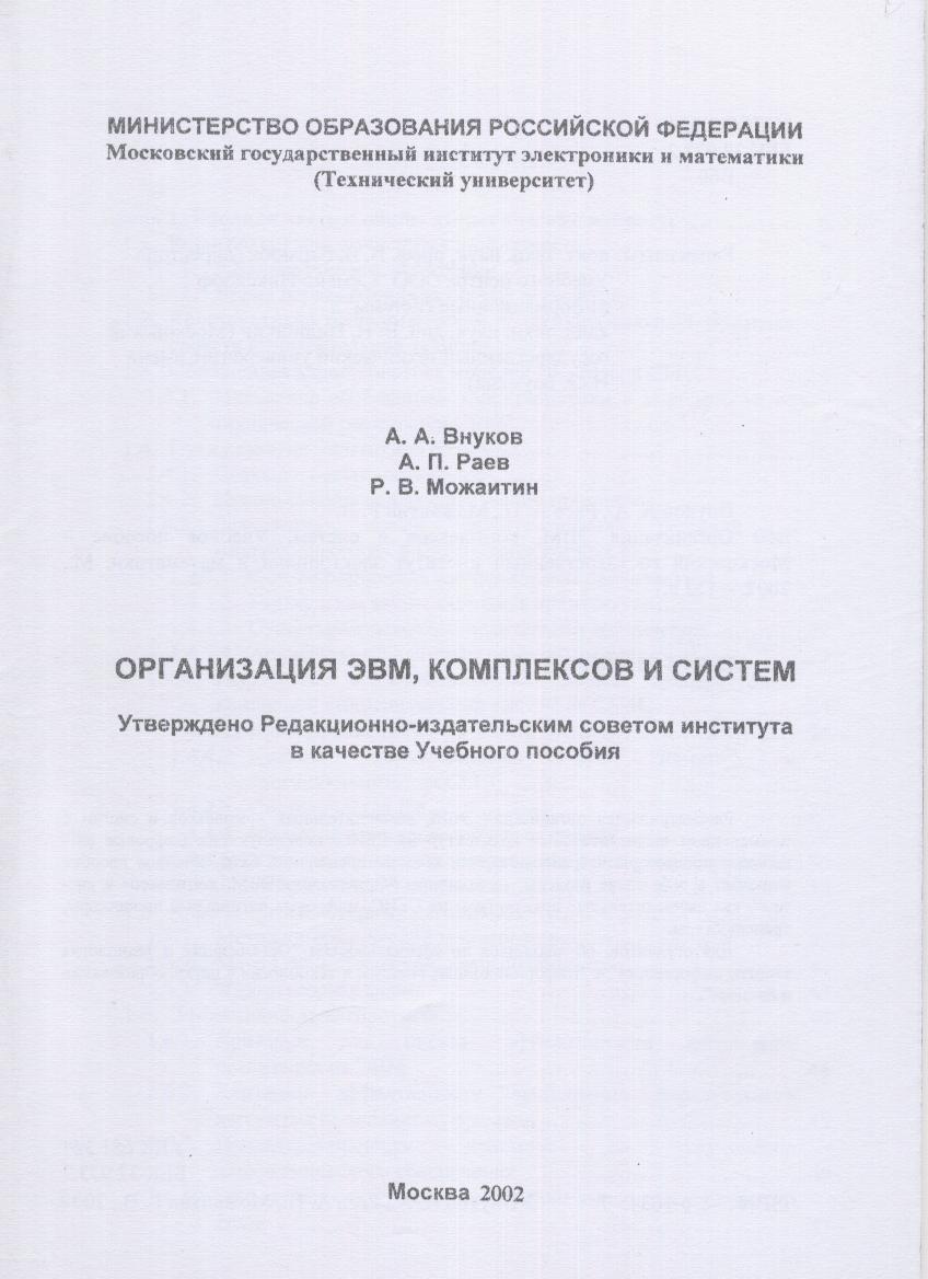 Организация ЭВМ, комплексов и систем