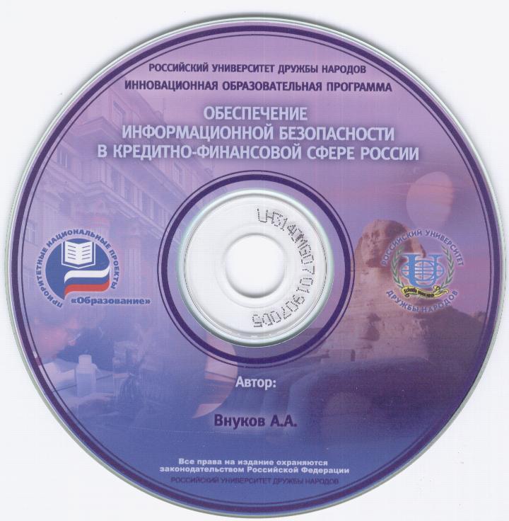 Обеспечение информационной безопасности в кредитно-финансовой сфере России. Мультимедийное обучающее электронное издание