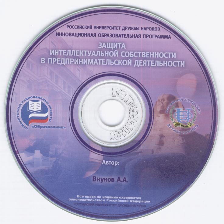Защита интеллектуальной собственности в предпринимательской деятельности. Мультимедийное обучающее электронное издание