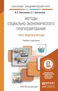 МЕТОДЫ СОЦИАЛЬНО-ЭКОНОМИЧЕСКОГО ПРОГНОЗИРОВАНИЯ В 2 Т. Т.2 МОДЕЛИ И МЕТОДЫ. Учебник и практикум для академического бакалавриата