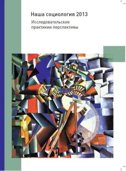 Наша социология 2013: исследовательские практики и перспективы