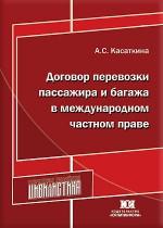 Договор перевозки пассажира и багажа в международном частном праве