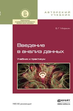 Введение в анализ данных: учебник и практикум для бакалавриата и магистратуры