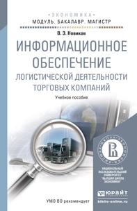 Информационное обеспечение логистической деятельности торговых компаний: учебное пособие для бакалавриата и магистратуры